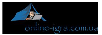 Online-Igra.com.ua – Бесплатные игры для мальчиков и девочек, детей и взрослых.