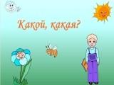 Отличная развивающая игра для детей! Отвечая на вопрос Какой и Какая, Ваши дети научится согласовывать существительные и прилагательные, ориентируясь на окончания слов и различать многие понятия.
