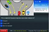 Тест ПДД онлайн. Ответьте на вопросы из билетов по правилам дорожного движения и закрепите свои знания.