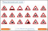 Игра обучающая знакам дорожного движения. Вы будете хорошо разбираться во всех дорожных знаках и ориентироваться в дорожной обстановке.