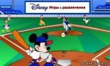 В этой игре Вам предстоит поиграть в бейсбол с героями мультиков Диснея. Вам надо просто отбить мяч, а Микки сам пробежит по полю.