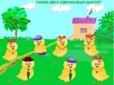 Развиваем внимание у ребенка. На разных картинках нужно найти двух одинаковых цыплят.